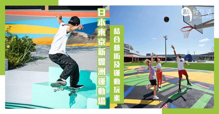 【超IGable運動場】日本東京新豊洲TOKYO SPORT PLAYGROUND SPORT x ART!期間限定由Nike設計,6個不同區域結合藝術及運動玩素,玩味感極重!