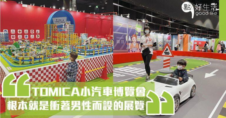 【車迷樂園】愛車人士必去,台北TOMICA小汽車50週年博覽會!經典中的經典,根本就是衝著男性而設的展覽吧!爸爸跟兒子必定玩得樂而忘返