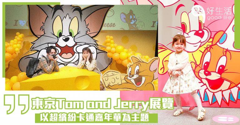 【忠粉必去】日本東京Tom and Jerry展覽!以超繽紛卡通嘉年華為主題,必影立體錯視相,與Tom and Jerry玩馬戲!Tom的趣怪形象雕塑最過癮