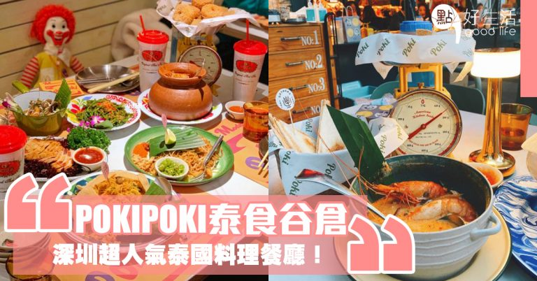 深圳超高人氣泰國菜「POKIPOKI泰食谷倉」,多款打卡食品配潮流玩具、復古裝修!度假感秒增~