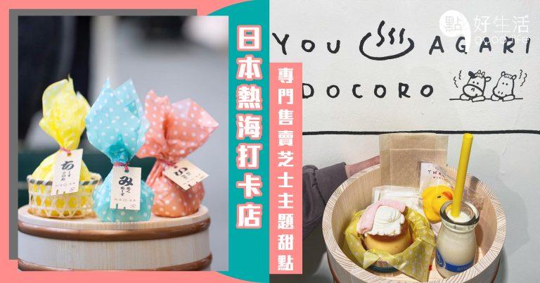 【旅行Chill住食】日本靜岡縣熱海市全新芝士甜點店「熱海ミルチーズ」,以溫泉為主題超級「igable」!