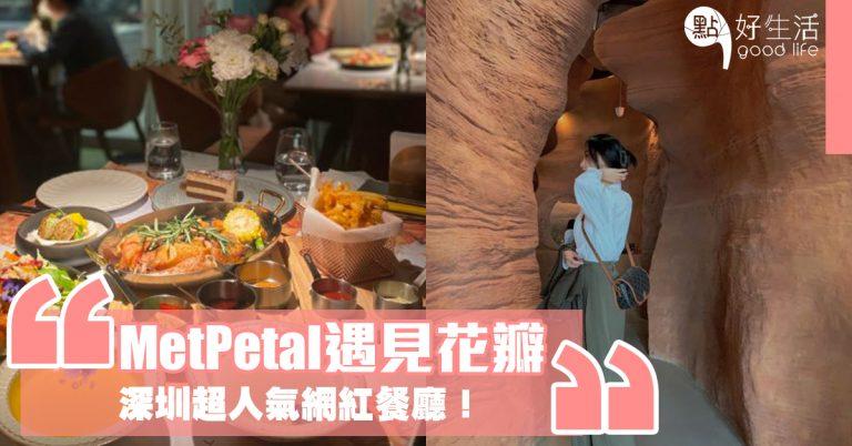 不用橫跨大半地球~深圳最新網紅餐廳「MetPetal遇見花瓣」,就像把美國羚羊峽谷搬進室內一樣!