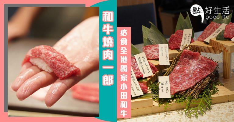 全新高質日式和牛燒肉放題「和牛燒肉一郎」登陸佐敦,必食全港獨家引入的「小田A4和牛」!