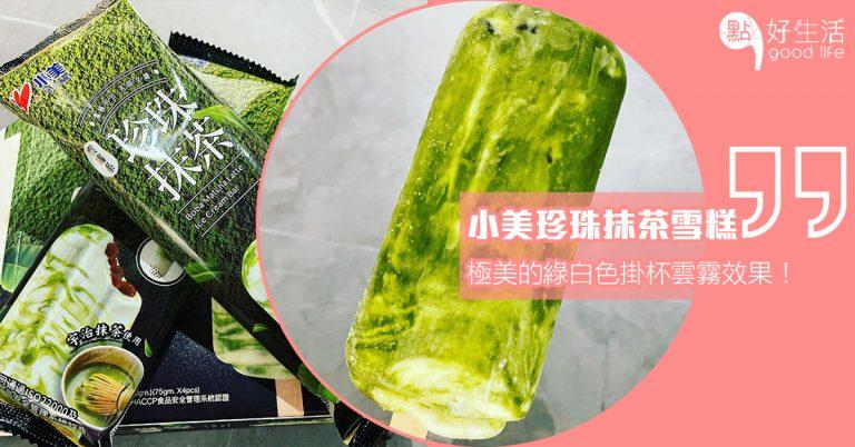 抹茶配黑糖珍珠的夢幻組合!台灣小美雪糕推出抹茶珍珠雪條,完美呈現極美的綠白色掛杯雲霧效果!