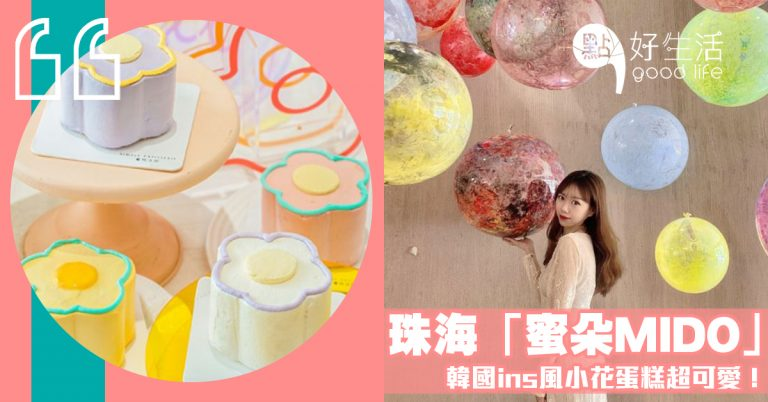 韓國ins風小花蛋糕超可愛~珠海網紅咖啡店「蜜朵」全新春日限定,粉系色彩少女心大爆發!