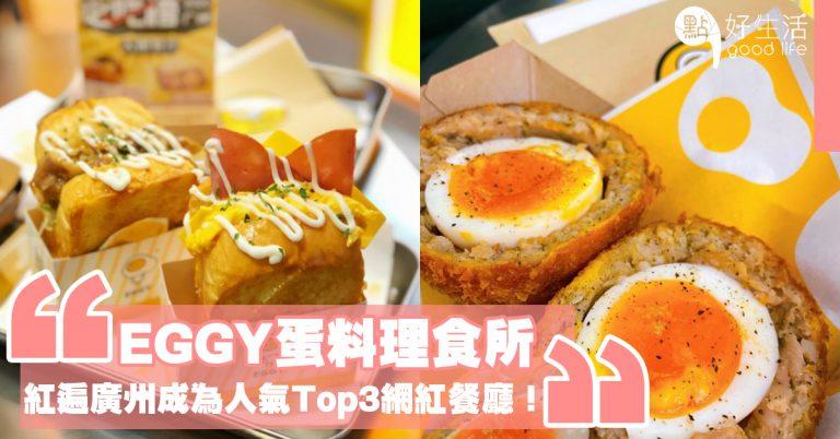 沒想到蛋能有如此多變化~EGGY蛋料理食所登陸深圳,以蛋料理紅遍廣州成為人氣Top3網紅餐廳!