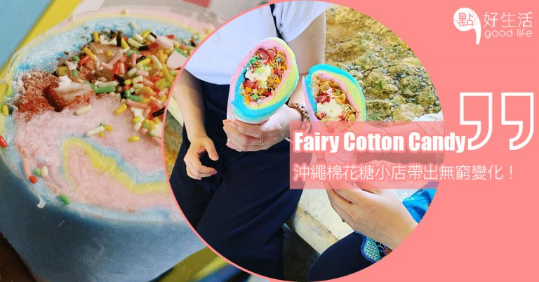 日本沖繩Fairy Cotton Candy以棉花糖帶出無窮變化,點名推介夢幻又可愛的小孩版「烤肉卷餅」!