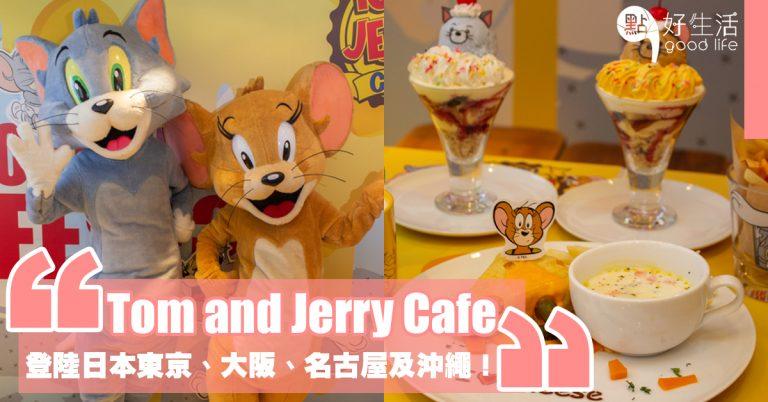 Tom and Jerry Café登陸日本東京、大阪、名古屋及沖繩,推出一系列以芝士為主題食物!