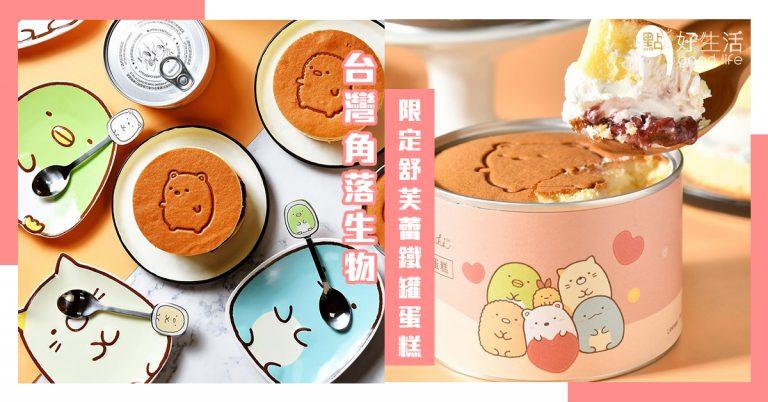 角落生物聯乘台灣人氣甜點「拿破侖先生」推限定舒芙蕾鐵罐蛋糕,綿密鬆軟蛋糕超級療癒!
