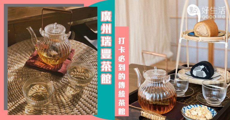 給不愛飲咖啡的你~廣州「瑞豐茶館」流露著老式茶館的氣息,呷一口茶吃件卷蛋享受悠閒下午!