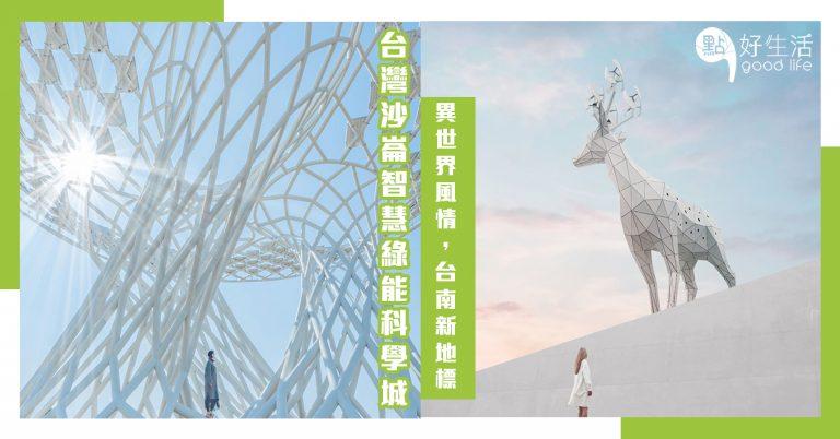 【台南新地標】台灣沙崙智慧綠能科學城!異世界魔幻風情,巨型太陽能樹超壯觀,充滿濃濃電影感,夢幻白鹿竟是風力發電機?實在太好拍了吧!