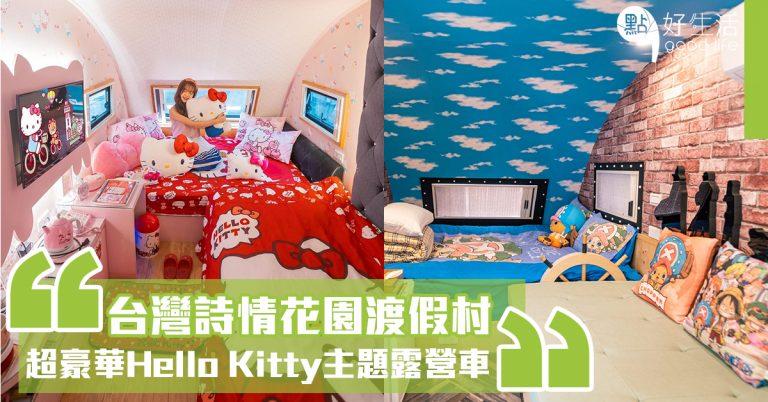 【Kitty迷要瘋狂了】台灣嘉義詩情花園渡假村,超豪華Hello Kitty主題露營車!少女心爆發Kawaii得要尖叫了~另有海賊王主題,超熱血!