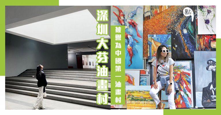 【濃濃文藝氣息】深圳大芬油畫村!繽紛絢爛的小村,被譽為中國第一油畫村,藝術作品集中地,零基礎也能體驗油畫!必逛村內的大芬美術館