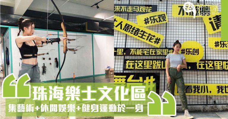 【潮人必到】珠海樂士文化區!由舊工廠變身,集文化藝術+休閒娛樂+健身運動於一身,必看小眾樂隊演唱會!