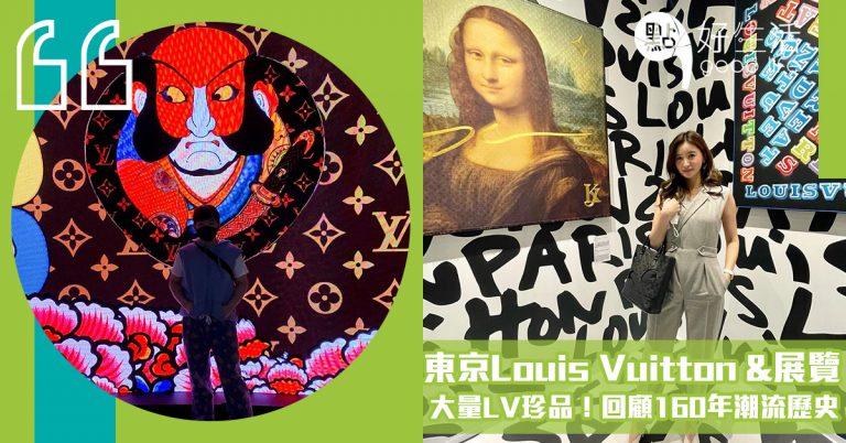 【LV忠粉必到】日本東京Louis Vuitton &展覽!免費入場!大量LV珍貴限量品,一次過回顧多年潮流歷史,恍如去了時尚博物館一樣,每個角落都是型格打卡點!