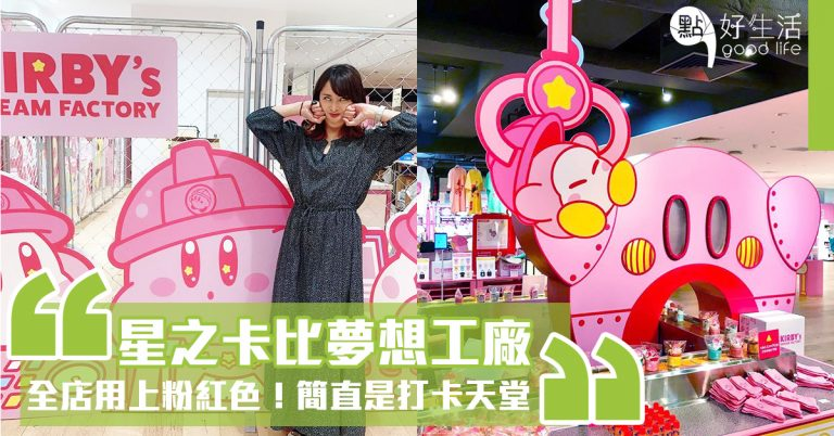 【召喚卡比粉絲】日本大阪星之卡比夢想工廠!全店用上粉紅色,引爆忠粉少女心,簡直是打卡天堂!工廠造型卡比太萌了吧~