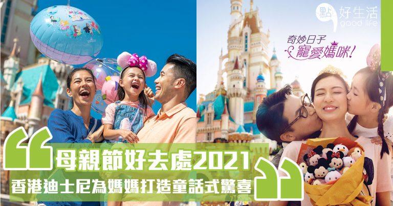 【母親節好去處2021】香港迪士尼樂園為媽媽打造童話式驚喜!為媽媽表謝意,必嘆全新皇室佳釀美食節+Tsum Tsum公仔花束+米奇擴香石工作坊!