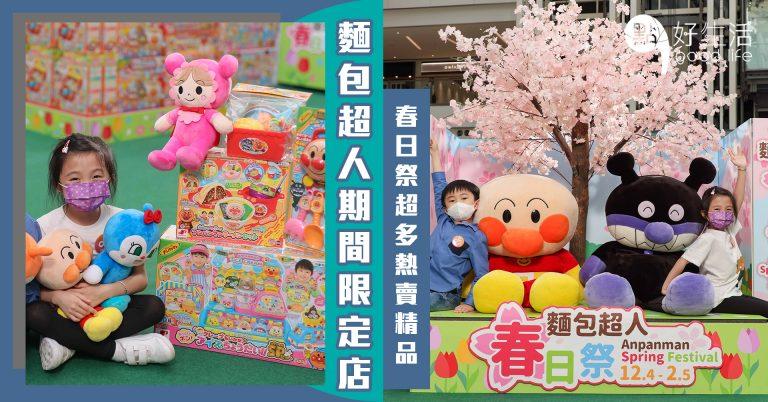 來個溫馨的親子樂:奧海城「麵包超人春日祭」設立期間限定店,超過200款麵包超人熱賣精品玩具!