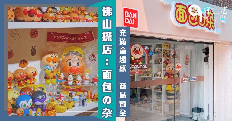 充滿童趣!佛山探店「面包の杂」首家麵包超人主題周邊商店,手辦公仔、卡通小物通通都十分齊全!