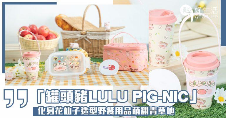 野餐旺季啟動:置富Malls推出「 罐頭豬LULU PIG-NIC野餐豚」野餐用品,LULU豬化身花仙子造型萌翻青草地!