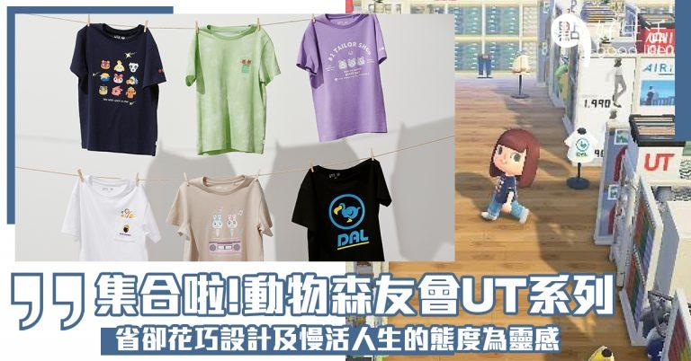 粉絲必買!UNIQLO 推出首個《集合啦!動物森友會》UT系列,同時率先在遊戲中感受穿搭體驗!