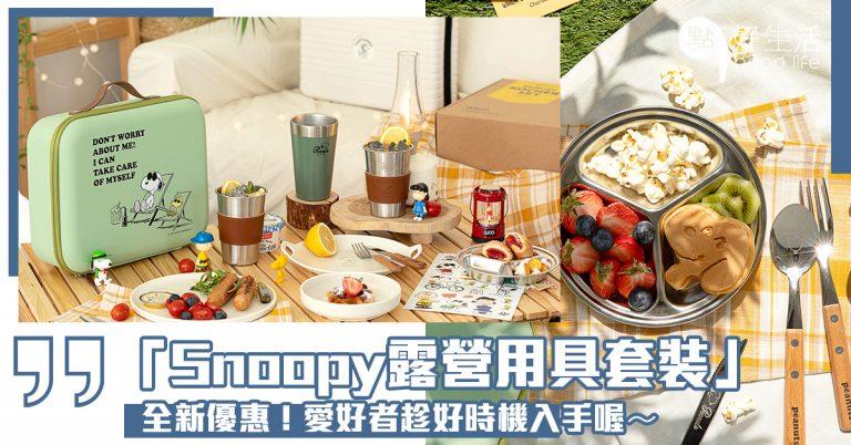 帶著可愛的史努比去露營!韓國10X10雜貨店「Snoopy露營用具套裝」全新優惠,愛好者趁著好時機入手喔~