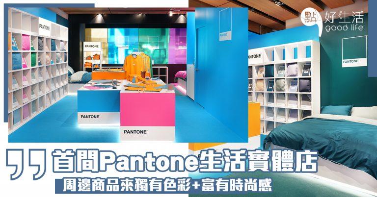 十分治癒呢~顏色專家Pantone登陸誠品生活太古店,周邊商品為家居帶來獨有色彩,對比鮮明富有時尚感,打卡必到!