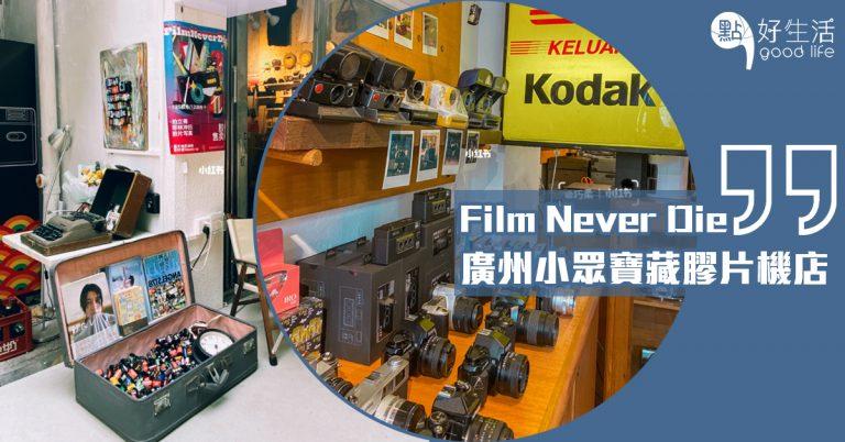【不被時代淘汰的舊物】廣州探店:小眾寶藏膠片機店「Film Never Die」成為東山口的一家文化交流小空間!