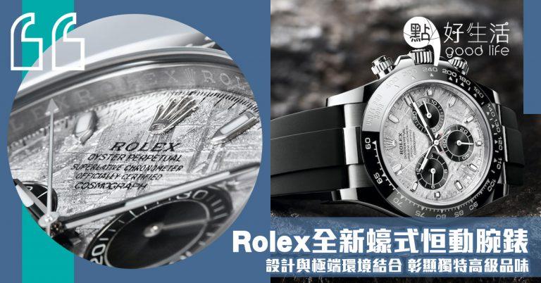 萬眾矚目:著名瑞士奢華手錶品牌Rolex推出「2021全新蠔式恒動腕錶」設計與極端環境結合,彰顯獨特高級品味!