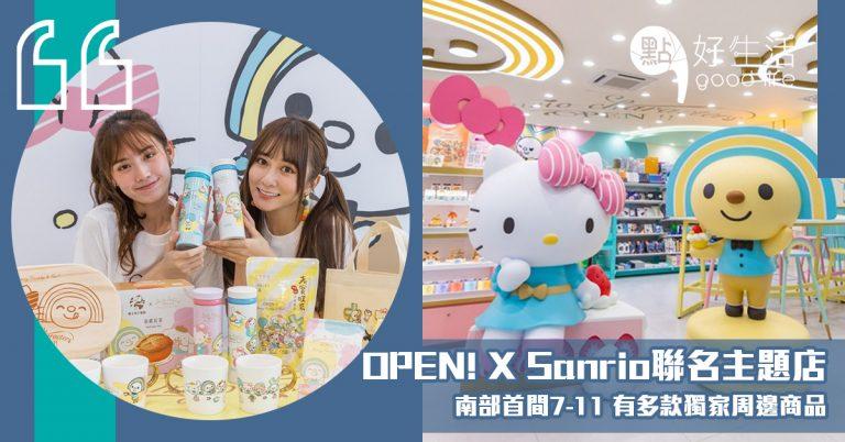 台灣人太幸福了:南部首間7-11設立「OPEN! X Sanrio聯名主題店」多款獨家周邊商品,可愛角色把全世界粉絲吸光光!