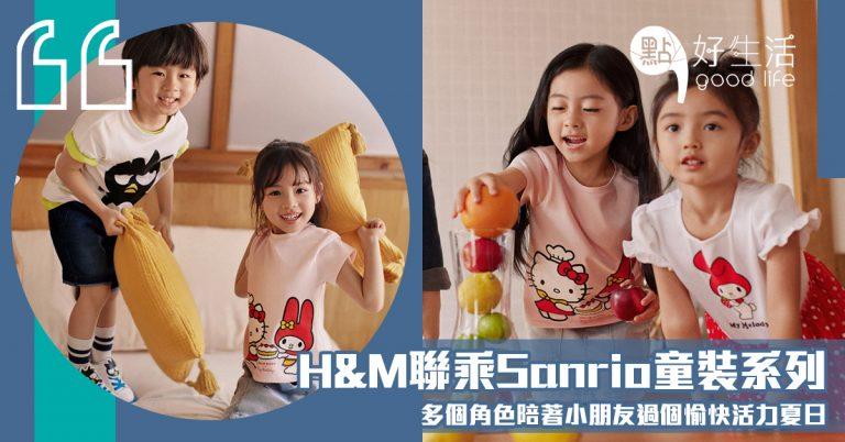 怎能這麼可愛!H&M聯乘Sanrio推出童裝系列,Hello Kitty、大眼蛙等角色陪著小朋友過愉快活力夏日!