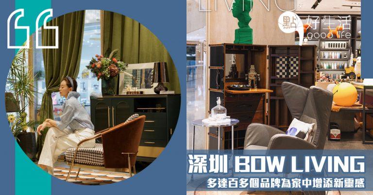 隨手找都是好物!深圳探店「BOW LIVING」萬象天地家居買手店,多達百多個品牌為家中增添新靈感!