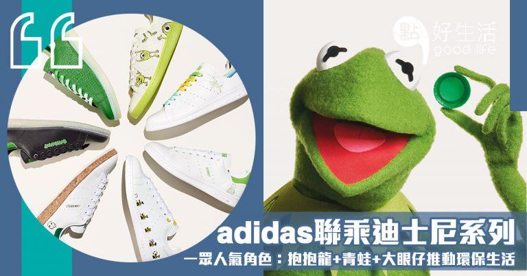 建造綠色時尚!adidas Originals x Disney 推出限定聯乘系列:人氣角色大眼仔和抱抱龍等展現鞋款獨特性,同時推動環保生活~