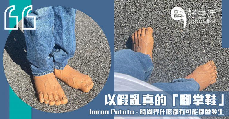 這不是腳?時尚品牌Imran Potato推出「腳掌鞋」大膽設計令人超誤會呢~時尚界什麼都有可能會發生!