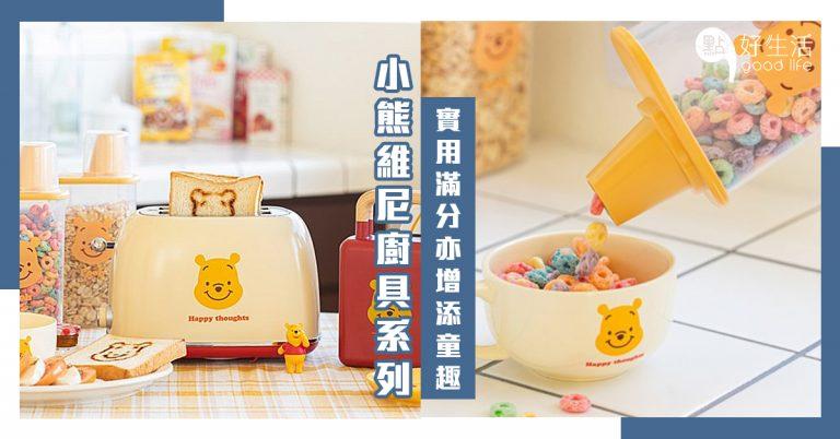 每天在廚房都很快樂!韓國雜貨店10X10推出「小熊維尼廚具系列」實用度滿分,為家中廚房增添童趣!