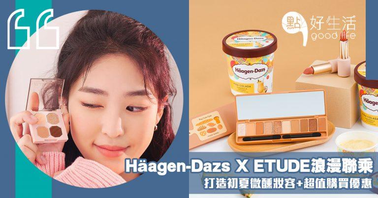 超浪漫的~Häagen-Dazs™與ETUDE首次驚喜聯乘,打造初夏微醺妝容,同時享受超值購買優惠+最佳美妝及雪糕體驗!