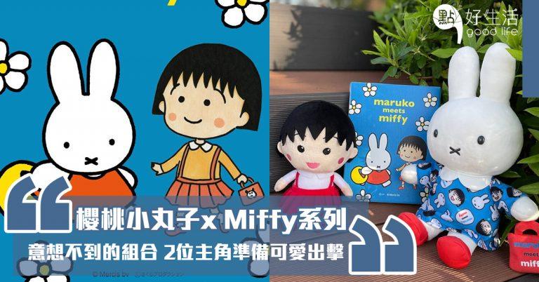 意想不到的好朋友!日本把小丸子與Miffy推出聯乘系列,被稱為溫馨的合作,2位主角準備可愛出擊!
