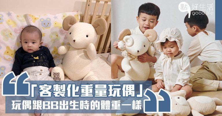 與BB一樣重的熊熊:台灣網店Cani推出「客製化重量玩偶」隨時回味抱初生寶寶感覺,全人手製造非常適合成媽媽禮物!