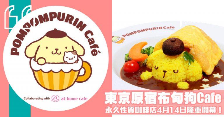 布甸狗忠粉最新朝聖地登場!日本東京布甸狗主題餐廳於4月14日開幕,布甸狗化身成食品太可愛了~