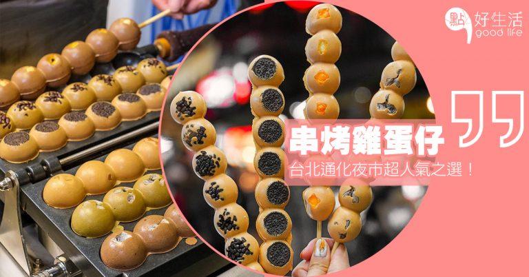 把港式雞仔蛋變奏成一串串!台北通化夜市的「串烤雞蛋仔」成為打卡必食,力推粒粒OREO口味!