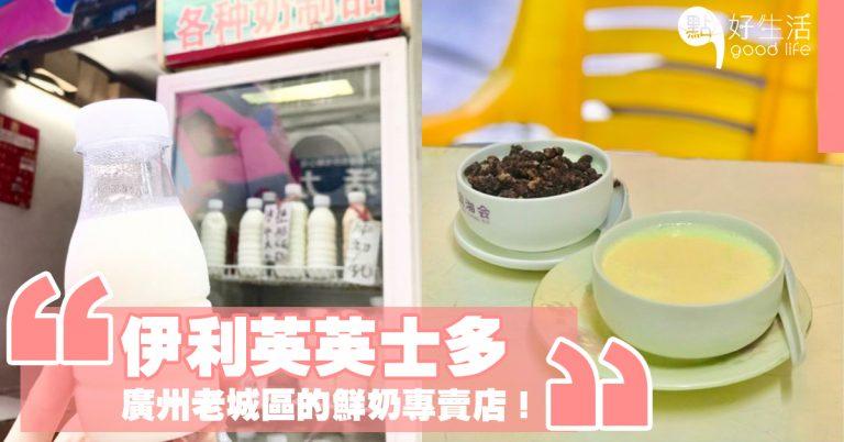 廣州老城區的寶藏店~當地人從小吃到大的鮮奶專賣店「伊利英英士多」,人均只需$10!