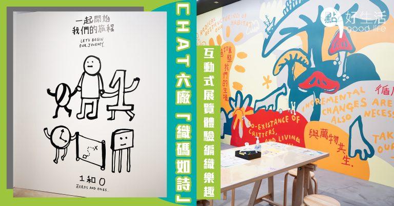 【互動元素UP】荃灣CHAT六廠2021春季項目「織碼如詩」,韓國藝術家崔泰潤香港首個展覽!必玩多元化有趣工作坊,親身體驗編織樂趣!