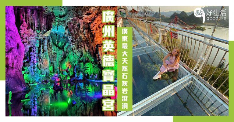 【夏日消暑好去處】廣州英德寶晶宮!被譽為嶺南第一洞天,用上2億年形成的天然石灰岩大溶洞,4層洞穴+逾100個石景壯觀!必行天宮玻璃橋+飛龍笨豬跳