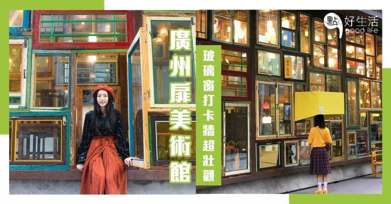 【太殺菲林了吧】不一樣的藝術空間:廣州扉美術館!玻璃窗打卡牆超IGable,700盞復古燈具形成壯觀銀河景象!將藝術、生活連繫起來~