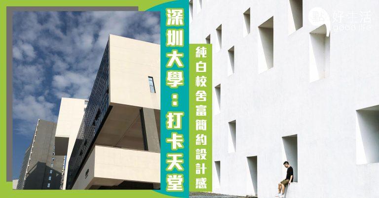 【打卡打到天昏地暗】純白校舍!深圳大學絕對是打卡天堂,大樓太有設計感了!濃濃學術+文藝氣息,以為自己秒飛到日韓一樣~