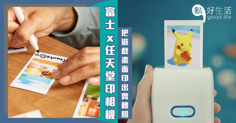 太方便了!Fujifilm與任天堂驚喜聯乘推出「印相機」可把Switch內的遊戲變成實體照,只要連上App就完成!