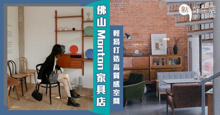 靜悄悄的營業!佛山探店「Monton」園區內的中古家具店,蘊藏多款設計師作品,輕易打造高質感空間!