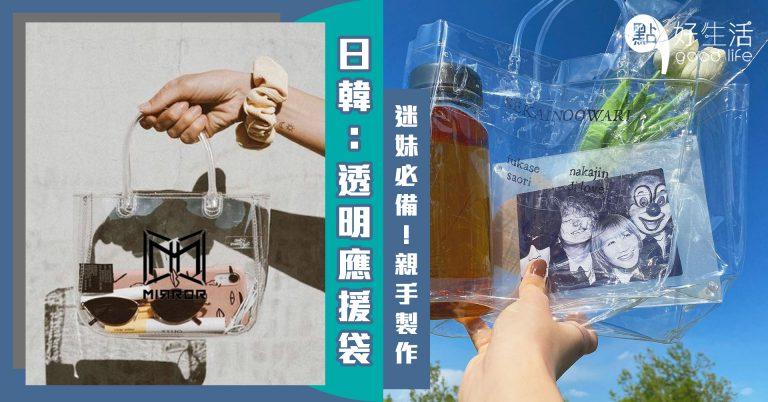 【迷妹必備】日韓100円「推しバッグ」DIY明星透明應援袋超美的~徵求Mirror、Error款式,天天帶在身邊!