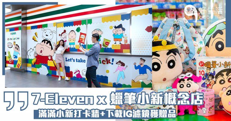 粉絲必到!期間限定7-Eleven x 蠟筆小新主題概念店,滿滿小新打卡牆+下載IG濾鏡更可獲贈品!