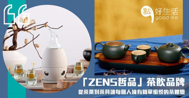 茶道也存年輕的靈魂!品牌「ZENS哲品」從茶葉到茶具,讓每個人擁有簡單愉悅的茶體驗,點燃對美好生活的熱情!